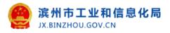 滨州市工业和信息化局